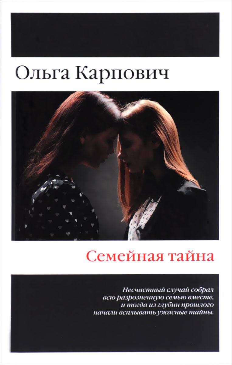 Ольга Карпович Семейная тайна ольга карпович все перемелется