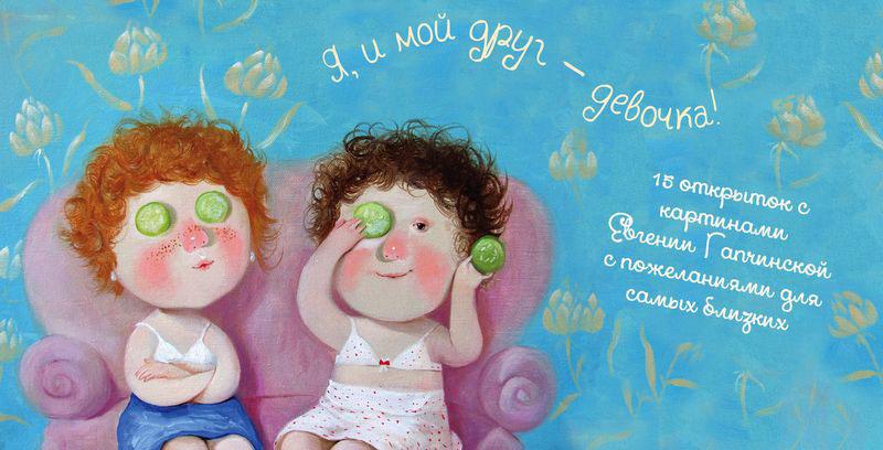 Гапчинская Евгения Я и мой друг - девочка! 15 открыток на перфорации ISBN: 978-5-699-84150-9