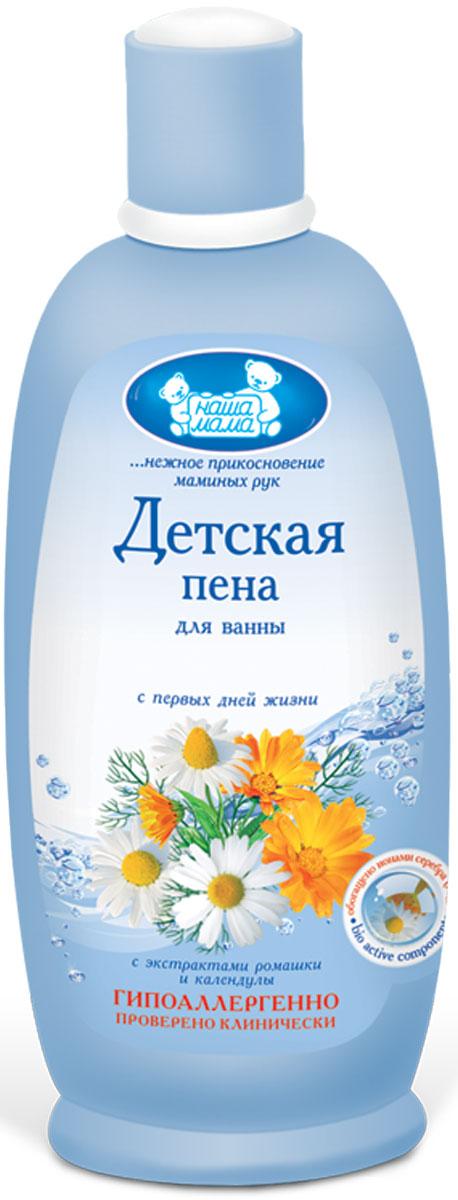 Пена для ванны детская Наша мама, 500 мл03.09.01.3550Детская пена для ванны Наша мама предназначена для ежедневного купания младенцев. Благодаря активному действию натуральных экстрактов ромашки и календулы, мягкая пена для ванны снимает покраснения кожи, повышает ее защитные свойства и обеспечивает хорошее самочувствие вашего малыша. Гипоаллергенно. Не содержит мыла и красителей. Активные компоненты: ромашка, календула.Товар сертифицирован.Сегодня Наша Мама - лидер на российском рынке товаров для детей, беременных женщин и кормящих мам, единственный российский производитель полной серии качественной гипоаллергенной продукции по уходу за беременными женщинами, кормящими мамами и детьми. Вся продукция компании имеет высочайшую степень гигиеничности и безопасности даже для самых маленьких потребителей.