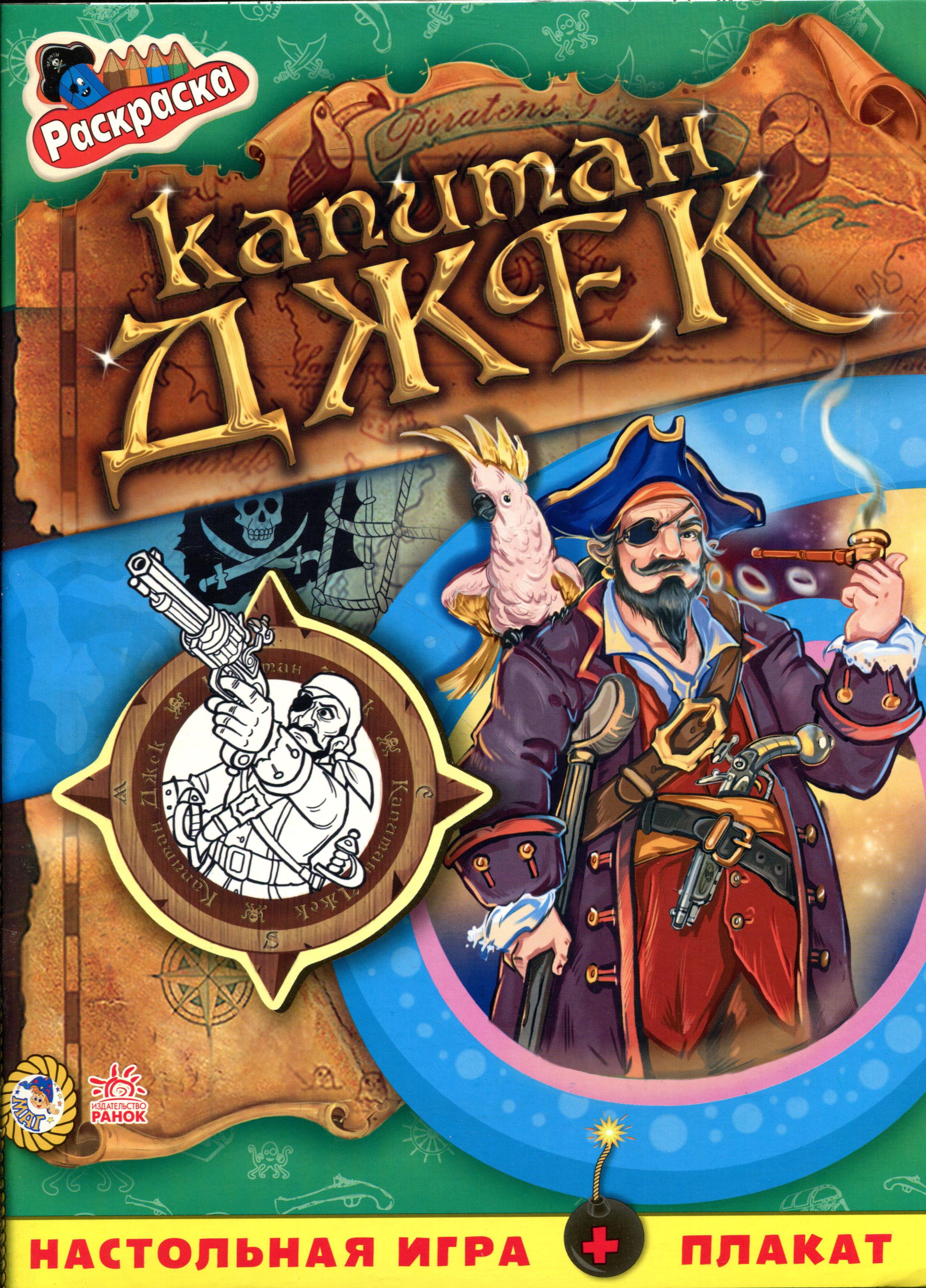 Купить Капитан Джек Раскраска (+ настольная игра и плакат)