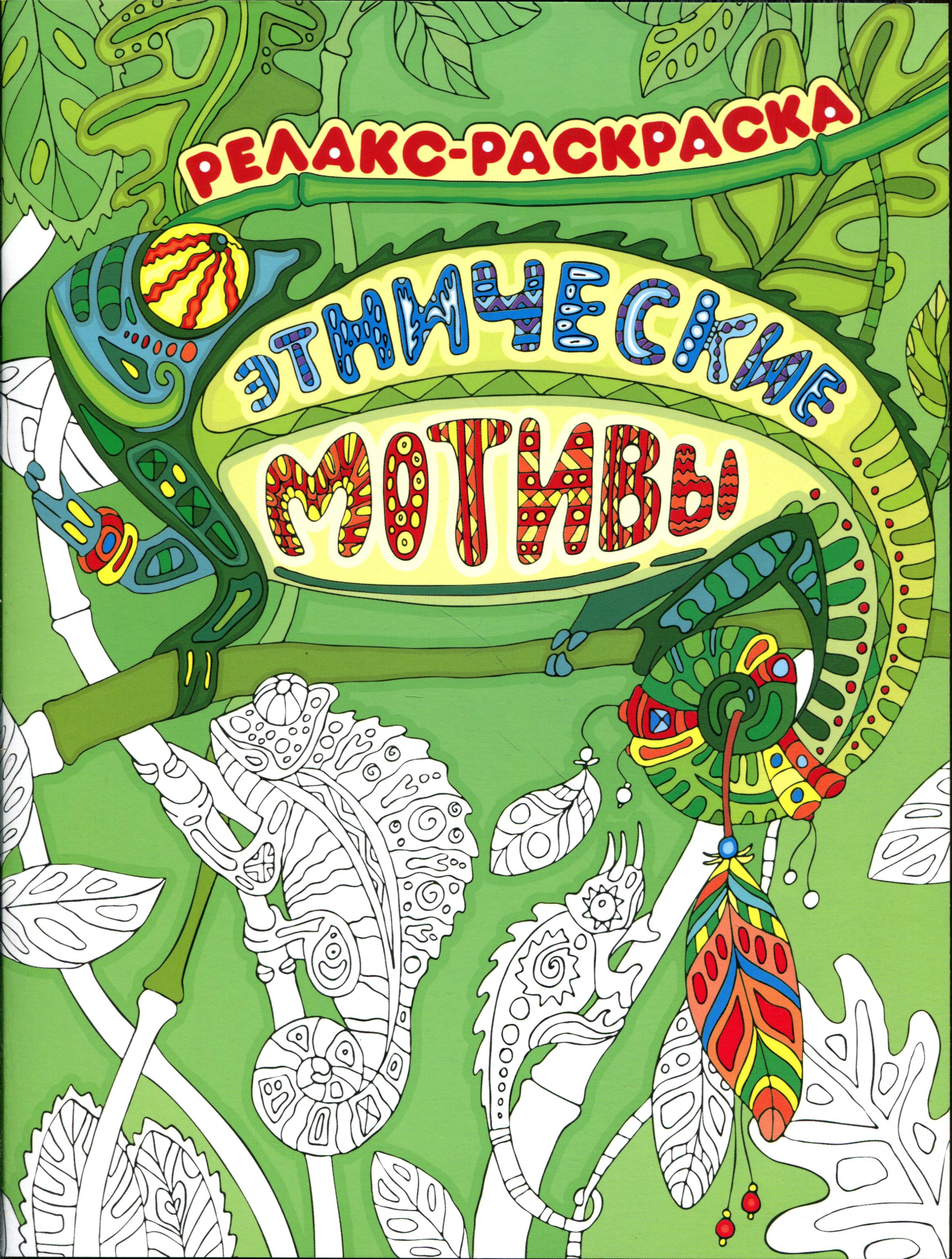 М. Райцес Этнические мотивы. Релакс-раскраска тропики релакс раскраска