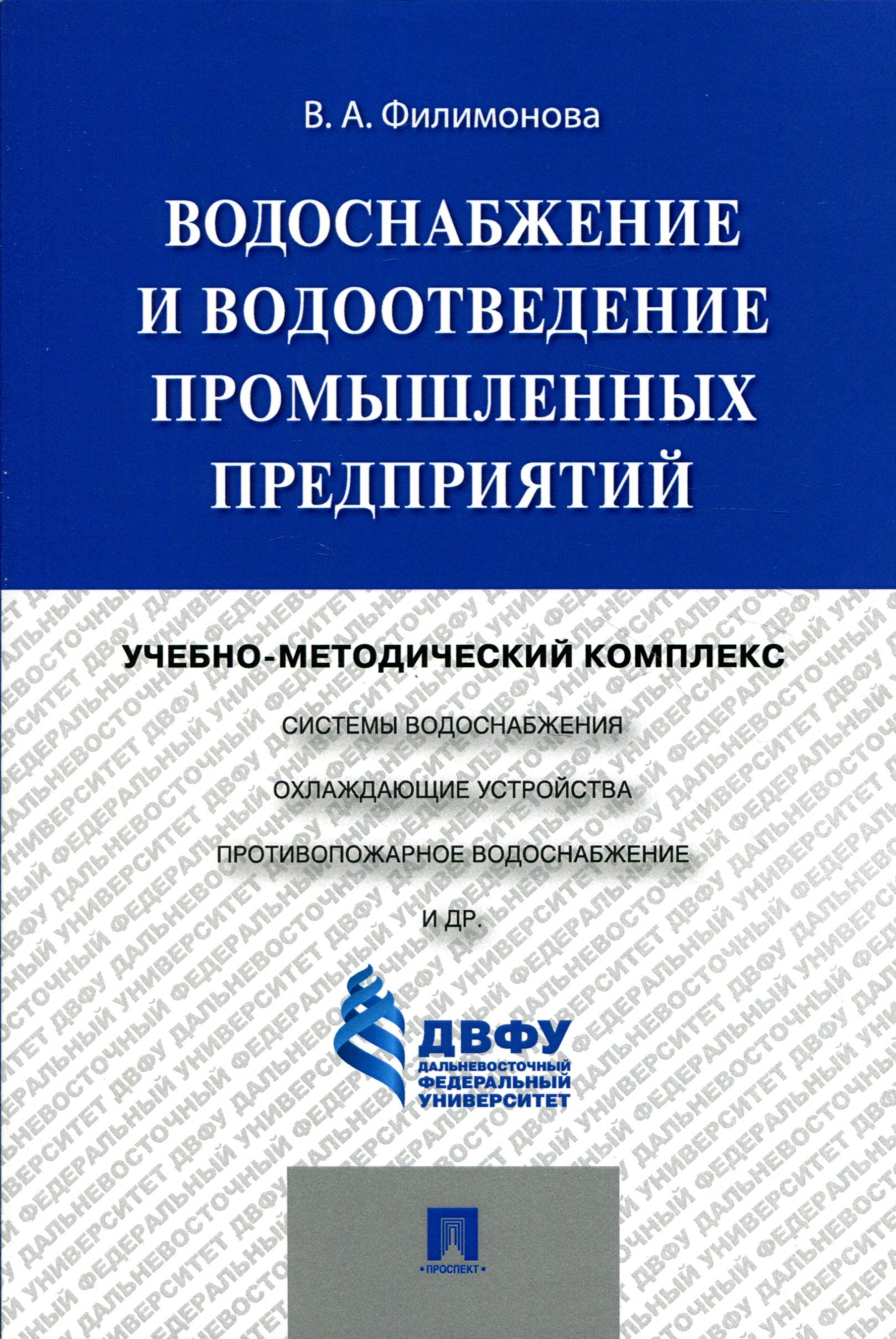 В. А. Филимонова Водоснабжение и водоотведение промышленных предприятий. Учебно-методический комплекс