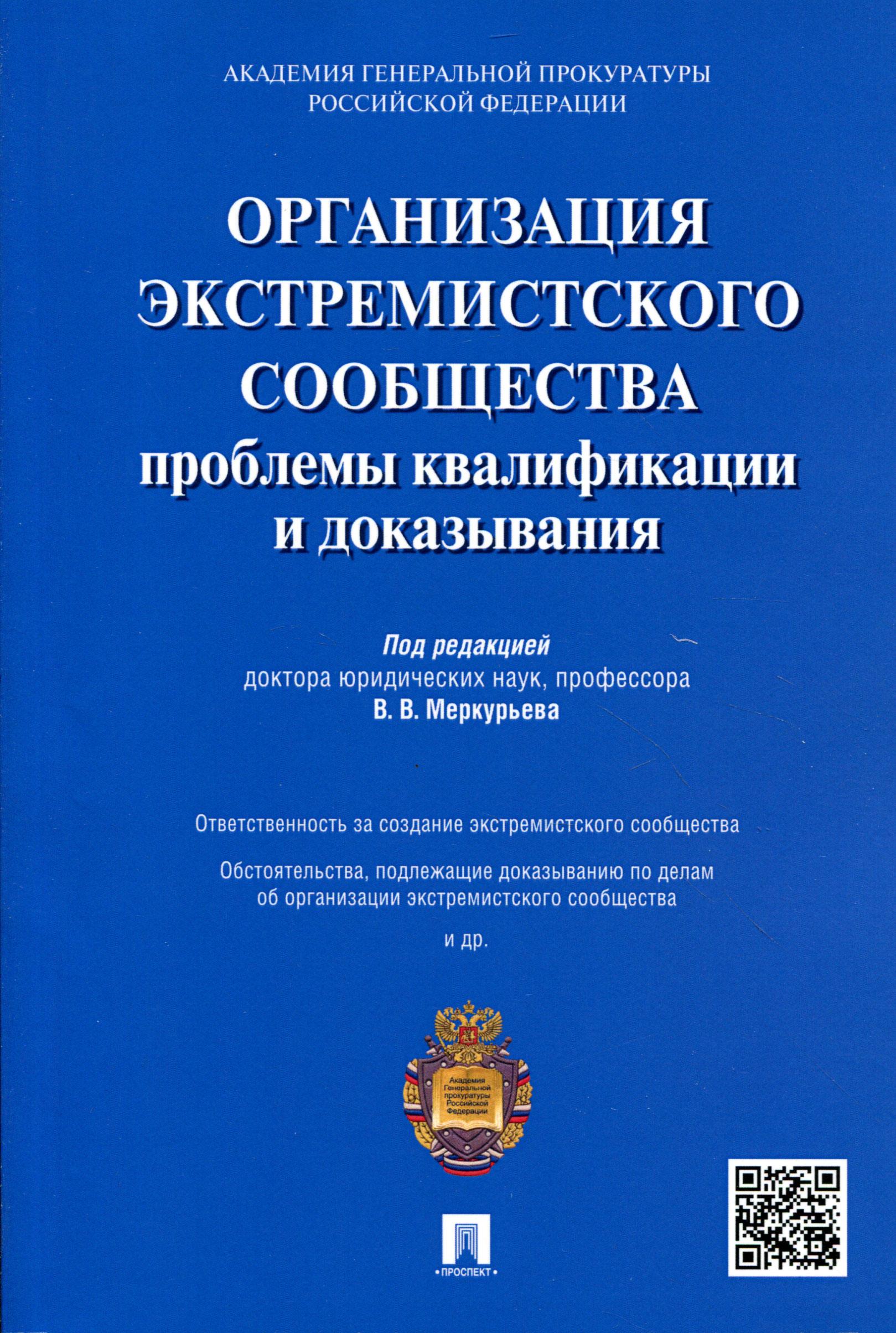 Организация экстремистского сообщества. Проблемы квалификации и доказывания. Учебное пособие