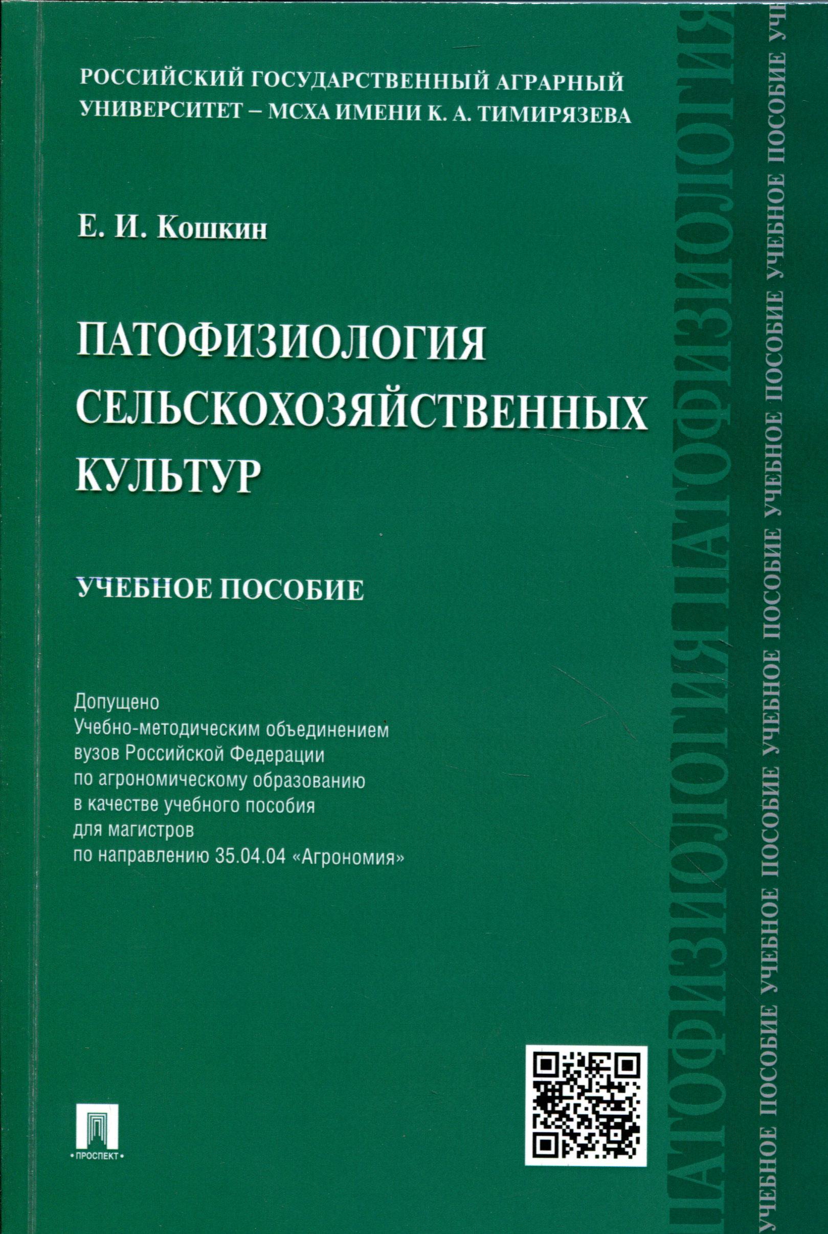 Патофизиология сельскохозяйственных культур. Учебное пособие