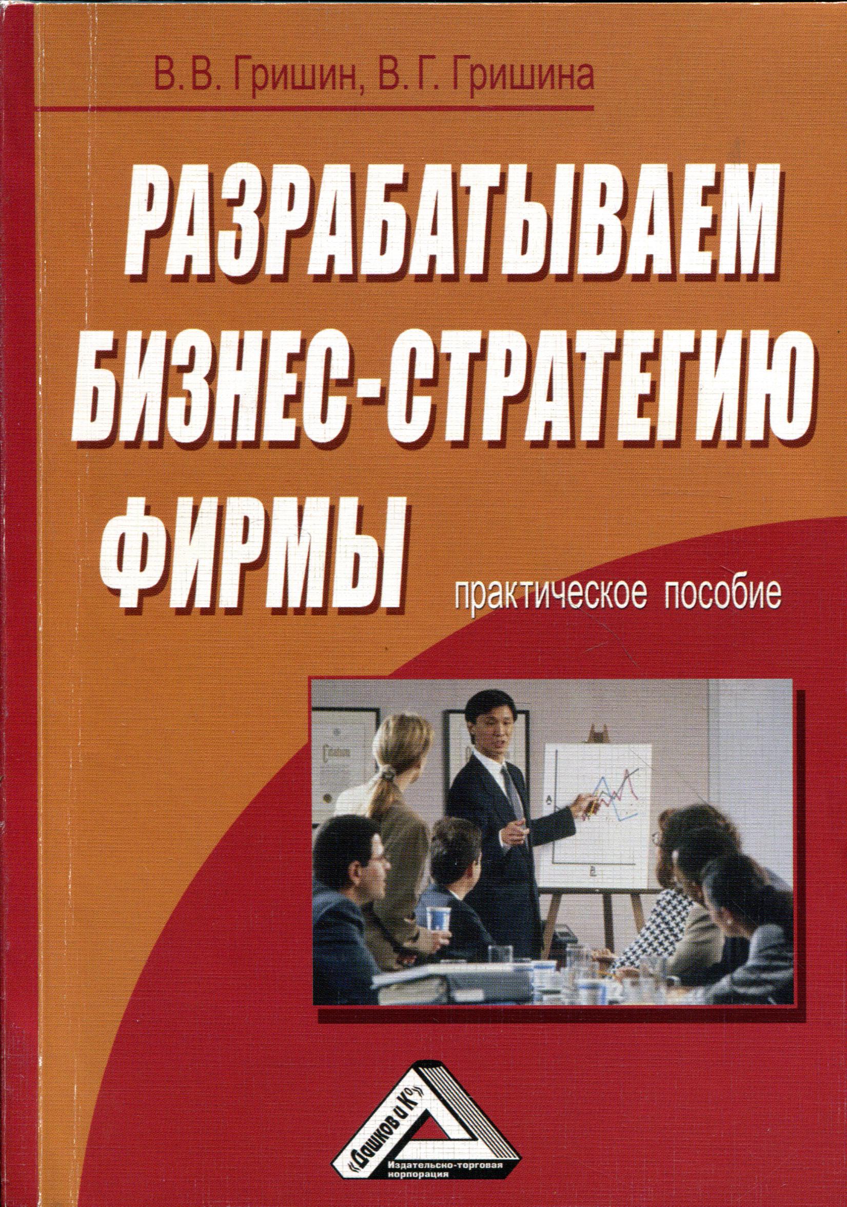 Разрабатываем бизнес-стратегию фирмы. Практическое пособие