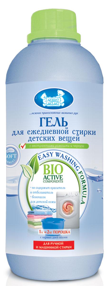 Наша мама Гель для ежедневной стирки детских вещей, 1000 мл40100-1Гель для ежедневной стирки детских вещей Наша мама изготовлен на воде, обогащенной ионами серебра.Не содержит красителей и отбеливателя и абсолютно безопасен для детской кожи. Благодаря сбалансированному сочетанию мягких ПАВ, BIO-активных компонентов и воды, обогащенной ионами серебра, гель для ежедневной стирки детских вещей обеспечивает тщательный гигиенических уход за бельем и одеждой, эффективно справляется с естественными детскими загрязнениями, пятнами от детского питания и соков без дополнительного кипячения. Идеально подходит для деликатного ухода за изделиями из цветных и белых тканей.Рекомендовано для стирки нательного белья и одежды малышей и взрослых с чувствительной или проблемной кожей.Товар сертифицирован.Сегодня Наша Мама - лидер на российском рынке товаров для детей, беременных женщин и кормящих мам, единственный российский производитель полной серии качественной гипоаллергенной продукции по уходу за беременными женщинами, кормящими мамами и детьми. Вся продукция компании имеет высочайшую степень гигиеничности и безопасности даже для самых маленьких потребителей.