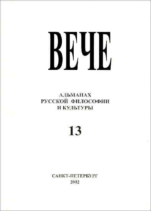 Вече. Альманах русской философии и культуры, №13, 2002 заметки о россии