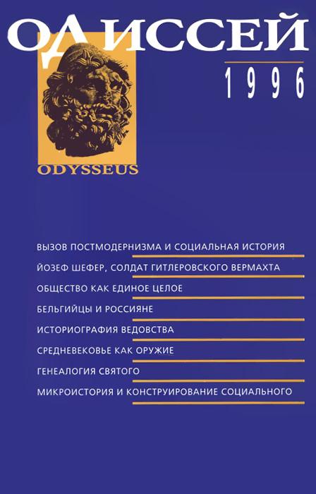 Zakazat.ru Одиссей. Человек в истории. 1996