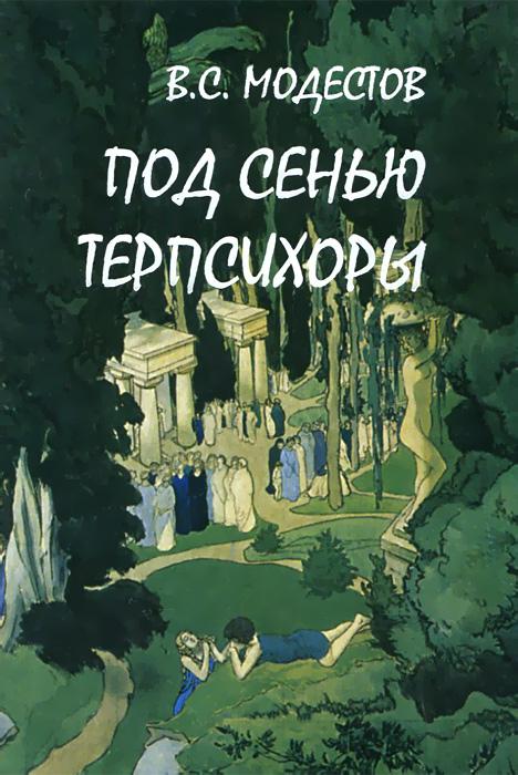 В. С. Модестов Под сенью Терпсихоры вера каралли легенда русского балета