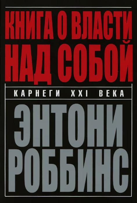Энтони Роббинс Книга о власти над собой