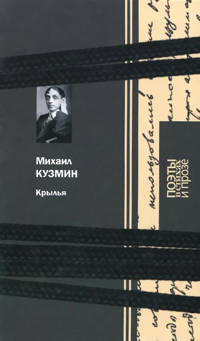 Михаил Кузмин Крылья михаил нестеров