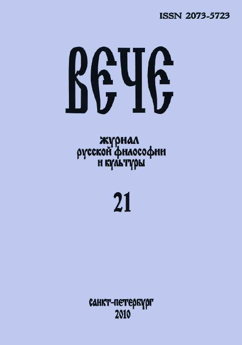 Вече. Альманах русской философии и культуры, №21, 2010 база альманах 1 2010
