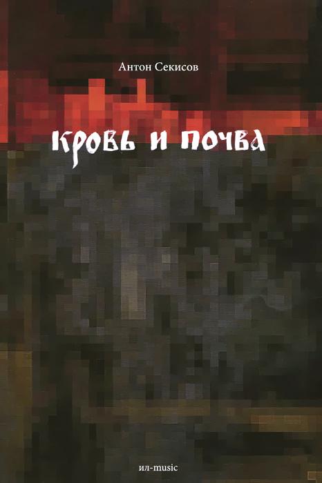 Антон Секисов Кровь и почва книга деградация