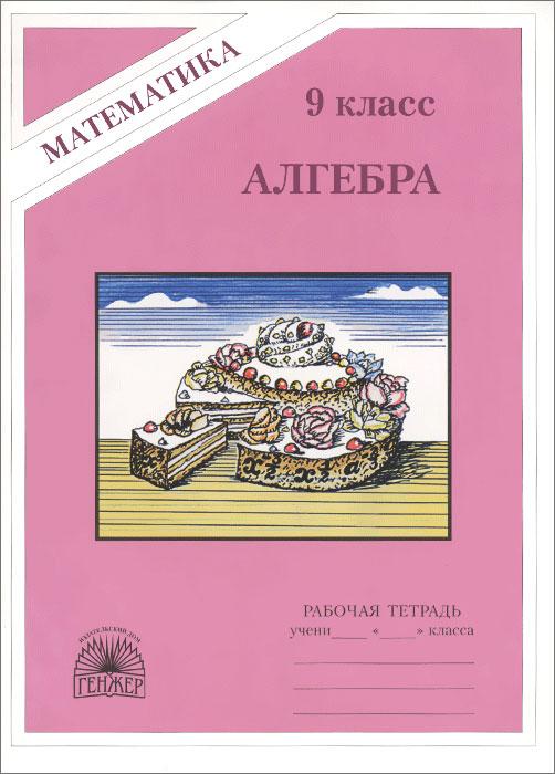 Алгебра. 9 класс. Рабочая тетрадь. М. Б. Миндюк, Н. Г. Миндюк