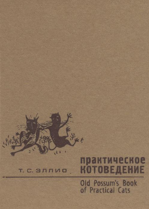 Т. С. Эллио Практическое котоведение цикл лыжи детские быстрики цикл