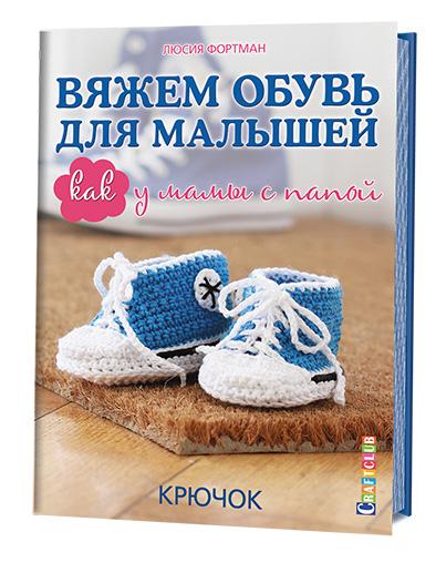 Zakazat.ru: Вяжем обувь для малышей, как у мамы с папой. Крючок. Люсия Фортман