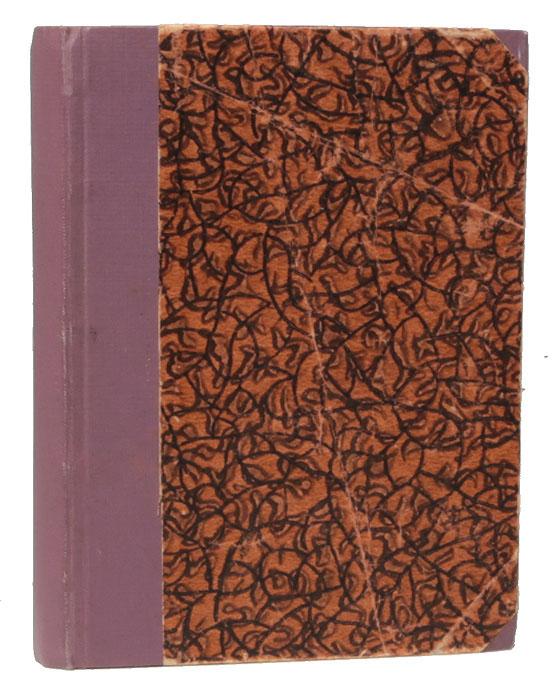 Заветная библиотека. Альманах-хрестоматия (конволют)