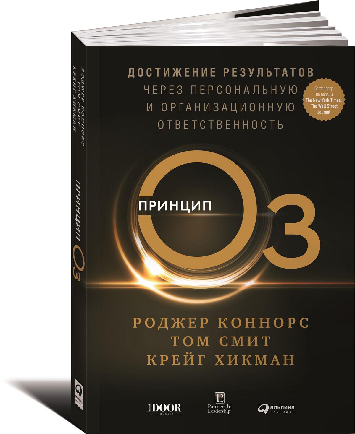 Принцип Оз. Достижение результатов через персональную и организационную ответственность