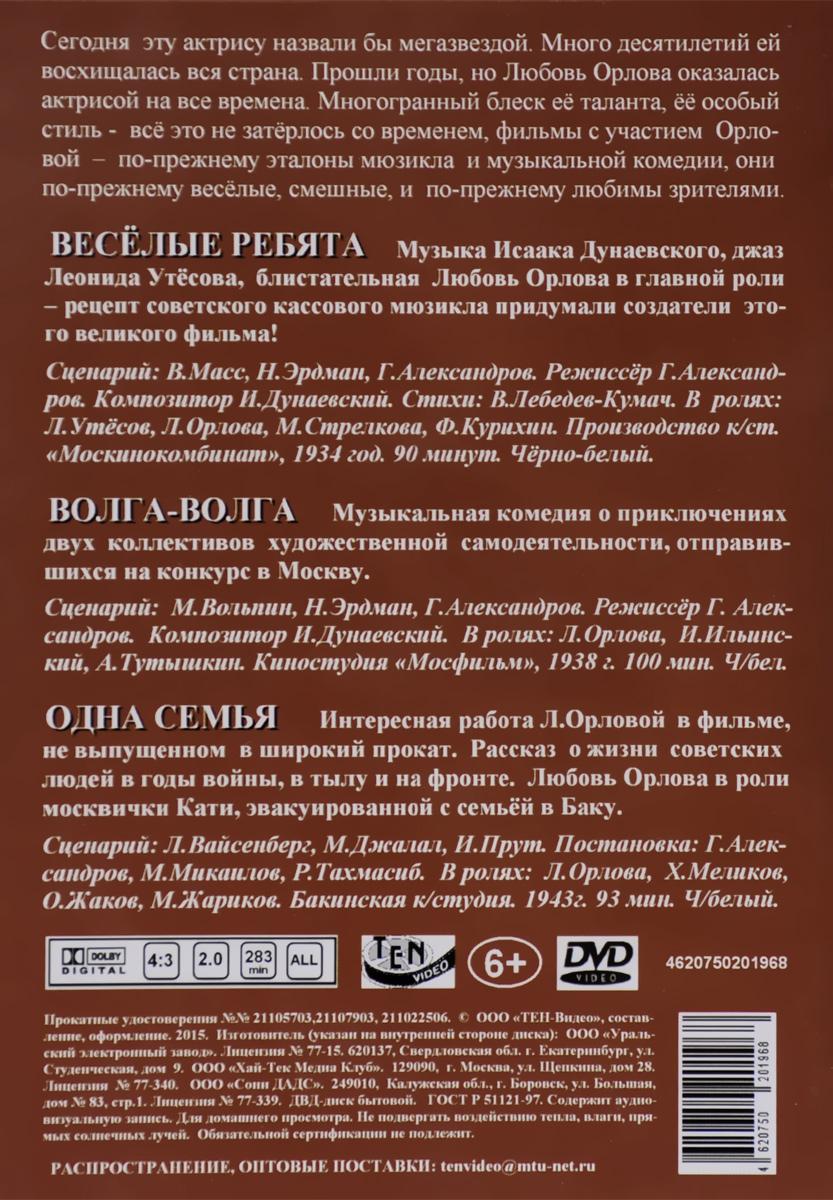 Коллекция Любови Орловой ТЕН - Видео