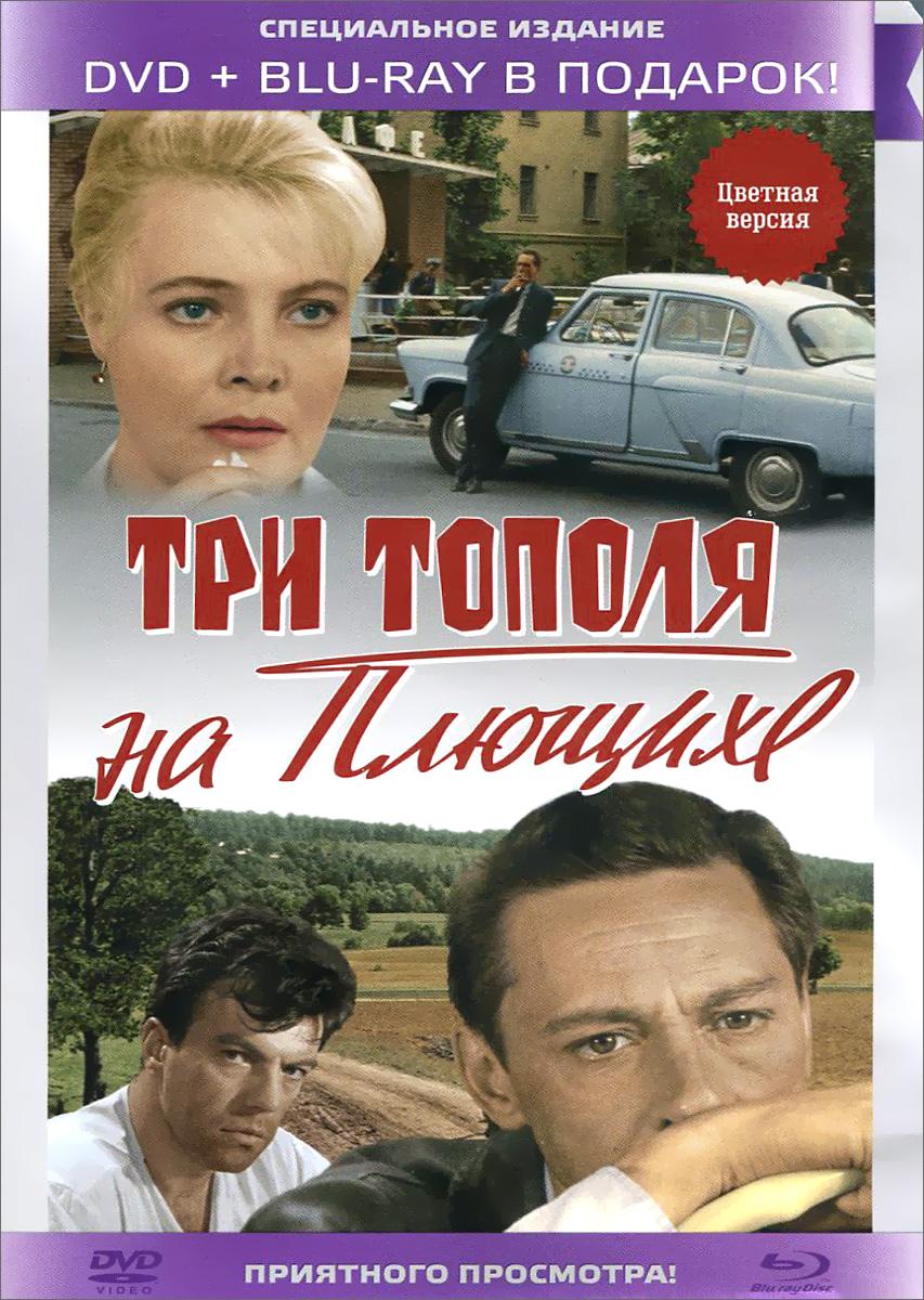 Три тополя на Плющихе (DVD + Blu-ray)