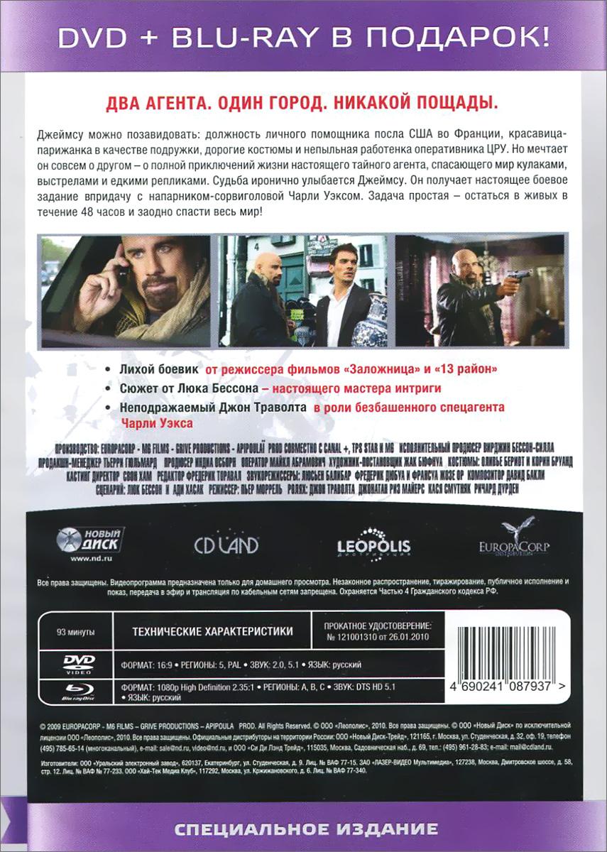 Из Парижа с любовью (DVD + Blu-ray) Europa Corp.