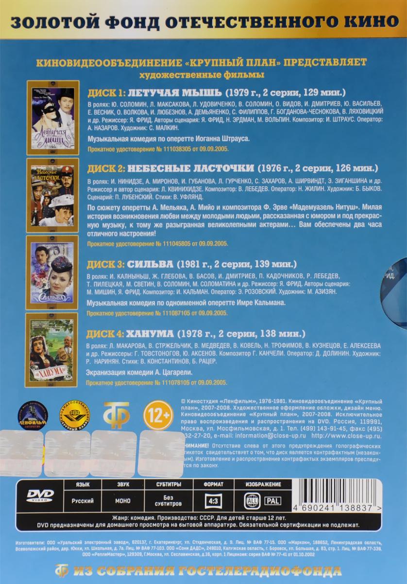 4в1 Комедии:  Летучая мышь.  01-02 серии / Небесные ласточки.  01-02 серии / Сильва.  01-02 серии / Ханума.  01-02 серии (4 DVD) Крупный План