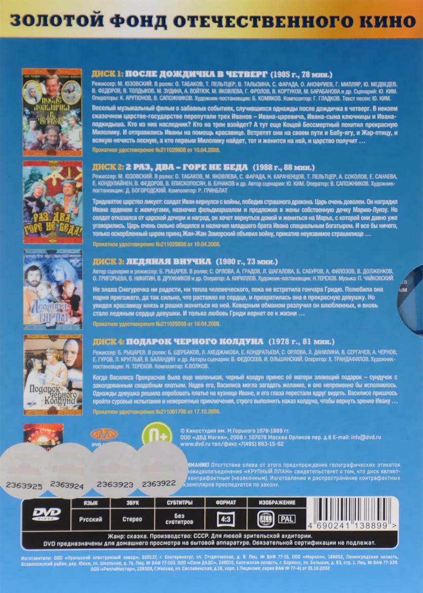 4в1 Сказки:  После дождичка в четверг / Раз, два - горе не беда! / Ледяная внучка / Подарок черного колдуна (4 DVD) Крупный План