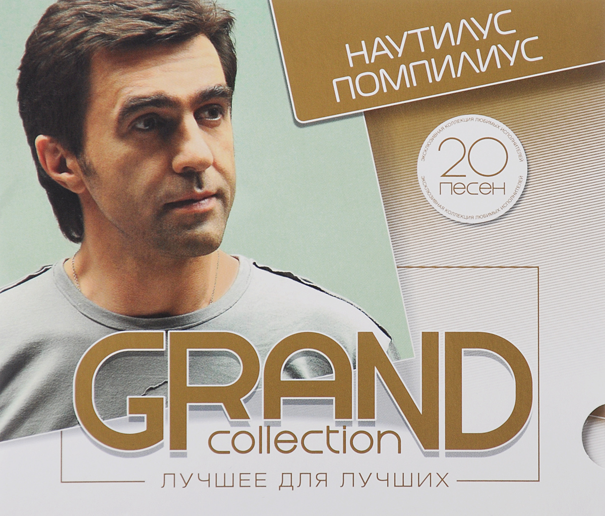 Наутилус Помпилиус. Grand Collection