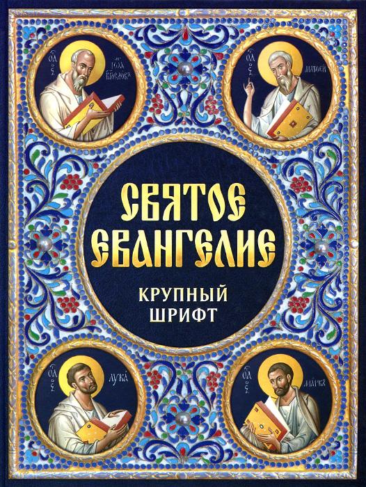 Святое Евангелие. Крупный шрифт святое евангелие русский язык крупный шрифт