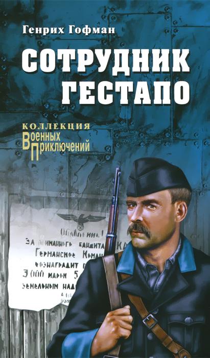 Генрих Гофман Сотрудник гестапо