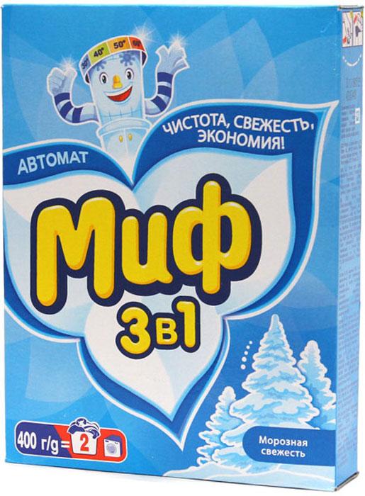 Стиральный порошок Миф 3 в 1, автомат, морозная свежесть, 400 г стиральный порошок для ручной стирки пемос 350 г