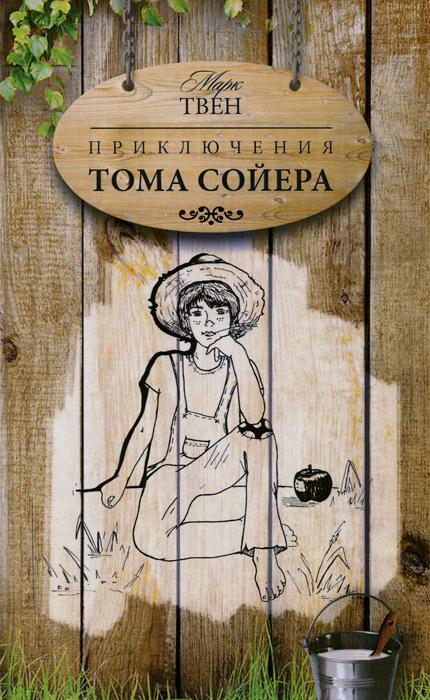Марк Твен Приключения Тома Сойера асеева и пират ищет клад