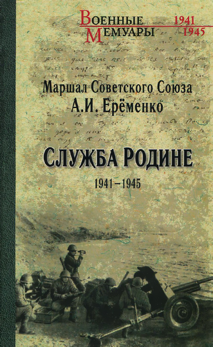 Служба Родине. 1941-1945