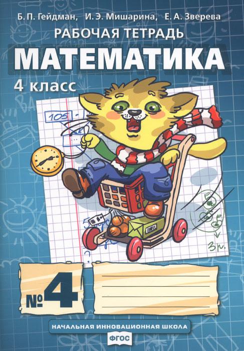 Б. П. Гейдман, И. Э. Мишарина, Е. А. Зверева Математика. 4 класс. Рабочая тетрадь №4 б п гейдман и э мишарина е а зверева математика 4 класс рабочая тетрадь 1