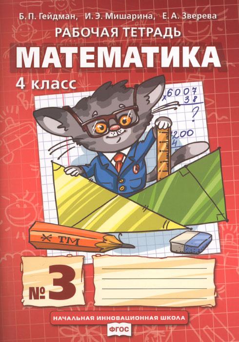Б. П. Гейдман, И. Э. Мишарина, Е. А. Зверева Математика. 4 класс. Рабочая тетрадь №3 б п гейдман и э мишарина е а зверева математика 2 класс рабочая тетрадь 3