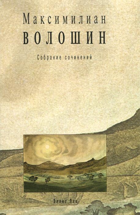 Максимилиан Волошин Максимилиан Волошин. Собрание сочинений. Том 6. Книга 1