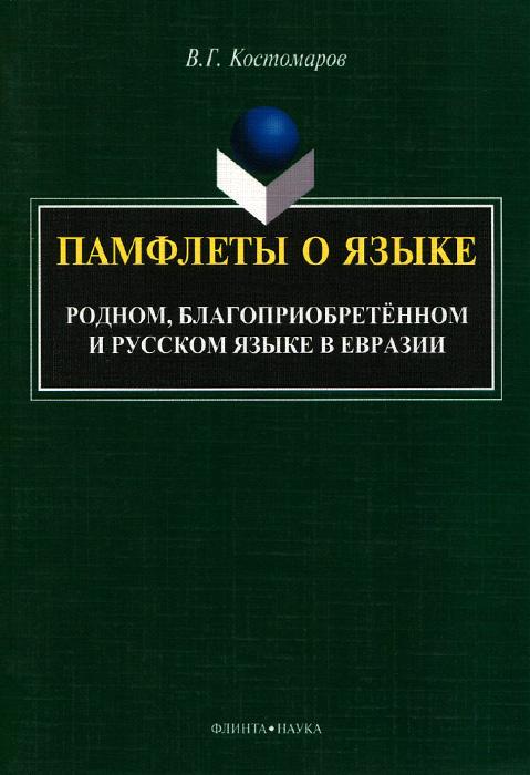 Памфлеты о языке. Родном, благоприобретенном и русском языке в Евразии
