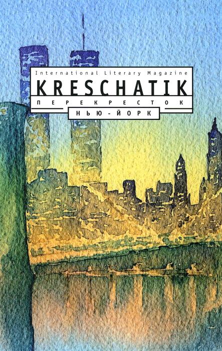 Kreschatik, №2(68), 2015