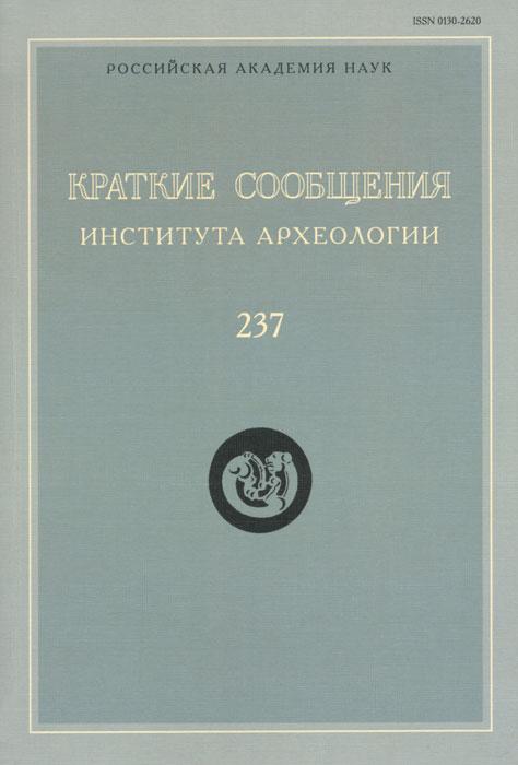 Краткие сообщения Института археологии. Выпуск 237