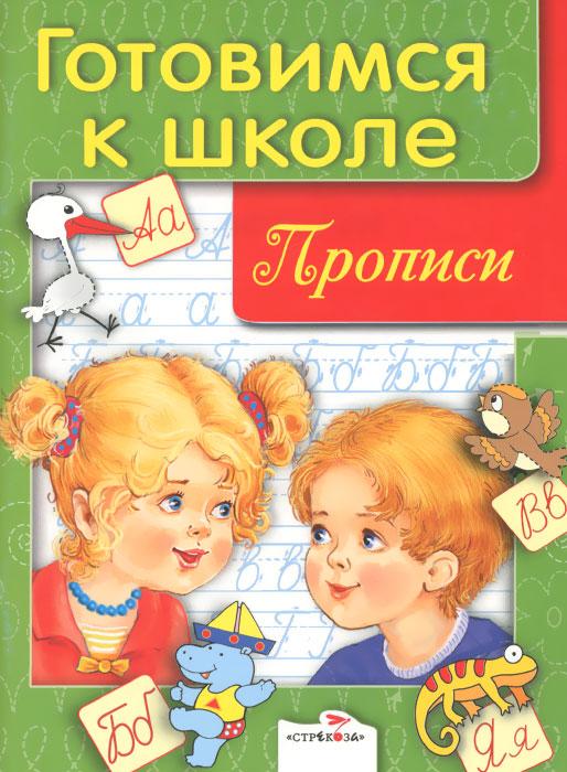 Готовимся к школе. Прописи ларсон э л даниэльсон к поделки финдуса для детей младшего школьного возраста