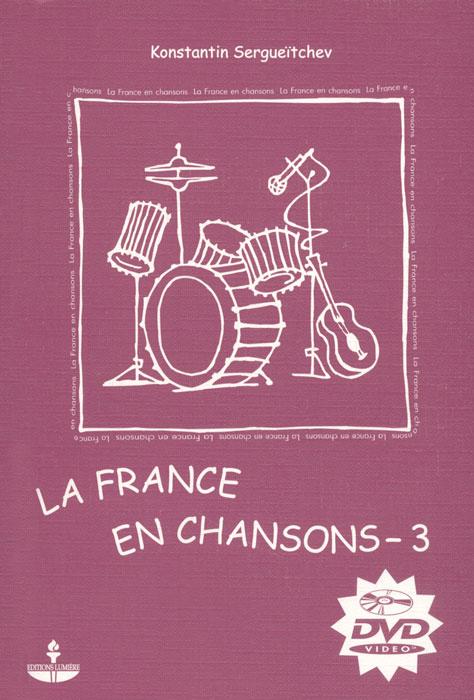 К. В. Сергейчев La France en Chansons-3 / Франция в песнях-3. Учебное пособие (+ DVD) диск k