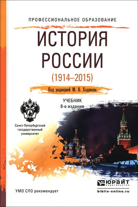 История России (1914-2015). Учебник