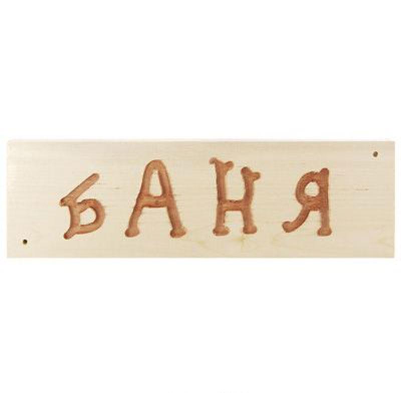 """Табличка декоративная """"Баня"""""""