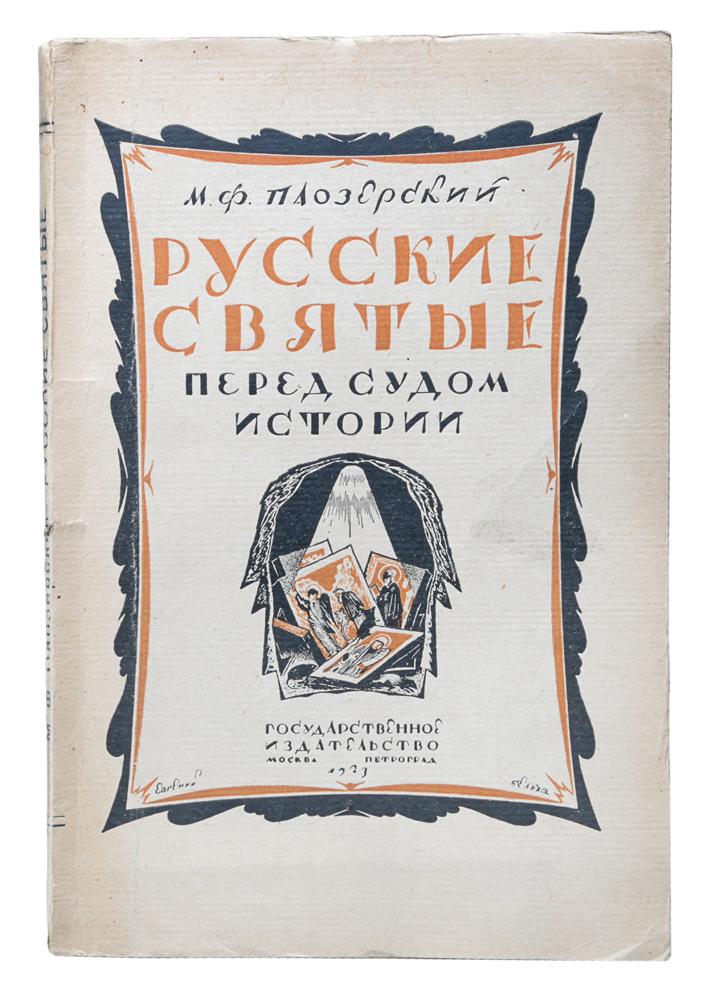 Русские святые перед судом истории педагогическая москва справочник календарь на 1923 год