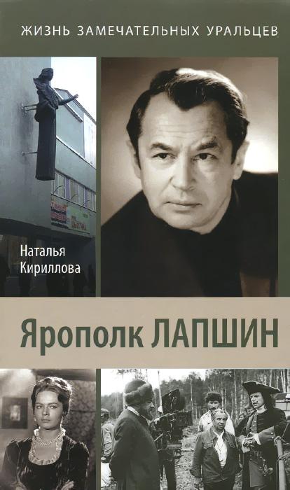 Ярополк Лапшин