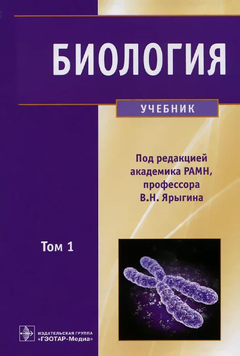 Биология. Учебник. В 2 томах. Том 1
