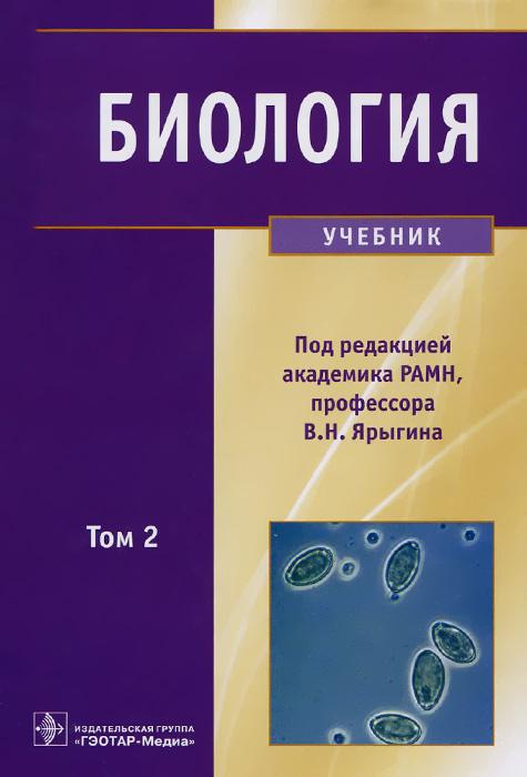 Биология. Учебник. В 2 томах. Том 2 гражданский процесс учебник в 2 томах том 1