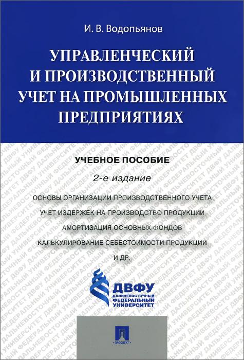 Управленческий и производственный учет на промышленных предприятиях. Учебное пособие