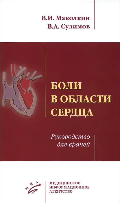 Боли в области сердца. Руководство для врачей. В. И. Маколкин, В. А. Сулимов