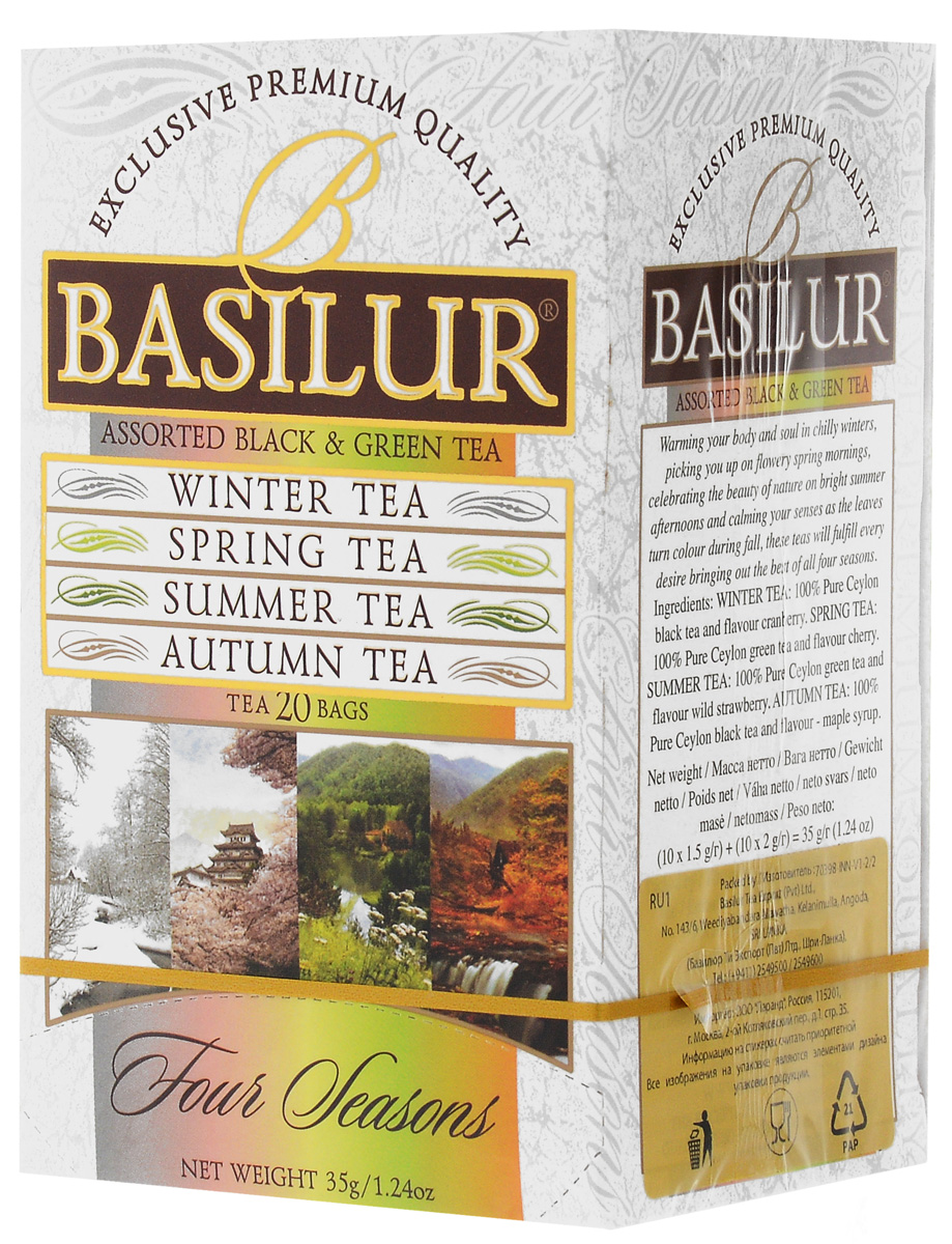 Basilur Assorted Four Seasons черный и зеленый чай в пакетиках, 20 шт70398-00Basilur Assorted Four Seasons - коллекция, состоящая из зеленого и черного чая с различными вкусами. Состав:Зимний чай - черный байховый чай с ароматом клюквы;Весенний чай - зеленый байховый чай с ароматом вишни;Летний чай - зеленый байховый чай с ароматом земляники;Осенний чай - черный байховый чай с ароматом кленового сиропа.Всё о чае: сорта, факты, советы по выбору и употреблению. Статья OZON Гид